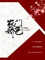 《农门娇色》完整版在线免费阅读